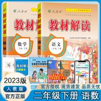 教材解读二年级下册语文数学 2020新版部编人教版教材全解二年级语文数学下册全套2本