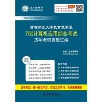 首都师范大学教育技术系750计算机应用综合考试历年考研真题汇编.