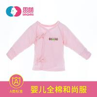 思萌SMOOMS婴儿衣服 纯棉新生儿和尚服内衣套装初生宝宝长袖绑带四季款