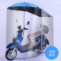 电动车遮阳伞雨棚摩托车遮雨蓬棚电动自行车车遮阳伞防雨伞电动车遮阳伞防晒伞 +全包围雨帘
