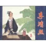 李清照 金文明,胡永凯 绘 上海人民美术出版社