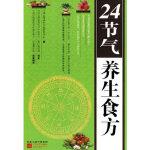 24节气养生食方 中国台湾养生文化研究中心 江苏文艺出版社