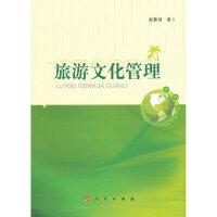 【正版全新直发】旅游文化管理 张胜男 9787010113050 人民出版社