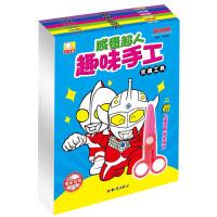 咸蛋超人趣味手工套装(全六册)