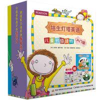 培生灯塔英语儿童分级读物――入门级