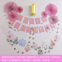 男女宝宝周岁儿童生日派对背景墙装饰生日挂旗折扇流苏布置套餐