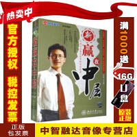 正版包票 新赢在中层 方永飞(6DVD)视频讲座光盘影碟片