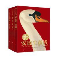 永远的珍藏(3册套装) 四川少年儿童出版社