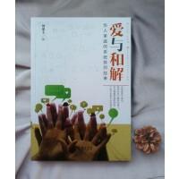 【二手书旧书9新】爱与和解:华人家庭的系统排列故事(无盘)、周鼎文 著 、商务印书馆(yzxcln)