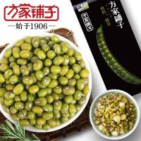 方家铺子 东北特产 有机绿豆 绿色五谷杂粮 色泽均匀 500g*2袋