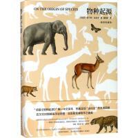 物种起源插图收藏版 (英)查尔斯・达尔文(Charles Darwin) 著;苗德岁 译 著作 现代/当代文学文学 新