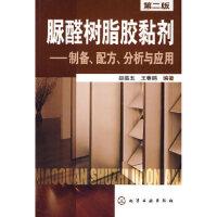 脲醛树脂胶黏剂--制备、配方、分析与应用(二版) 赵临五王春鹏 化学工业出版社