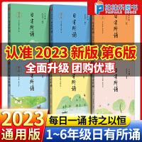 亲近母语日有所诵 第五版全套6册 小学一年级一二三四五六年级1-2年级拼音版