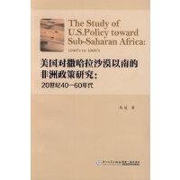 美国对撒哈拉沙漠以南的非洲政策研究:20世纪40―60年代