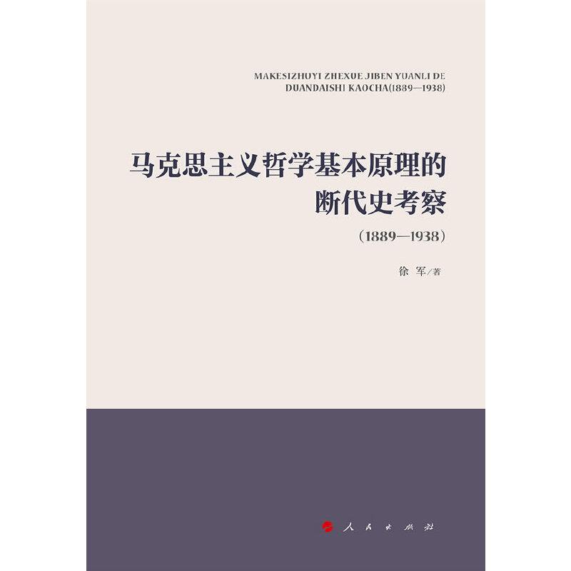 马克思主义哲学基本原理的断代史考察(1889—1938)
