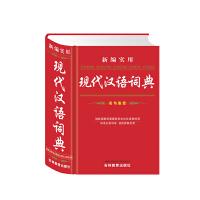 唐文 新编实用现代汉语词典 (功能实用 查阅方便)