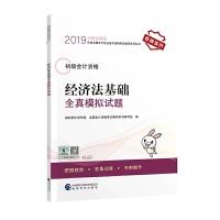 2019年度全国初级会计资格考试辅导系列丛书 经济法基础全真模拟试题