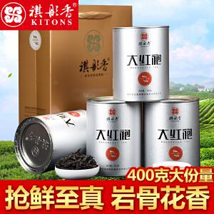 祺彤香茶叶正宗大红袍 武夷岩茶 抢鲜至真大红袍400g特级乌龙茶