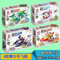 赛尔号玩具飞船宇宙太空飞船玩具拼装积木