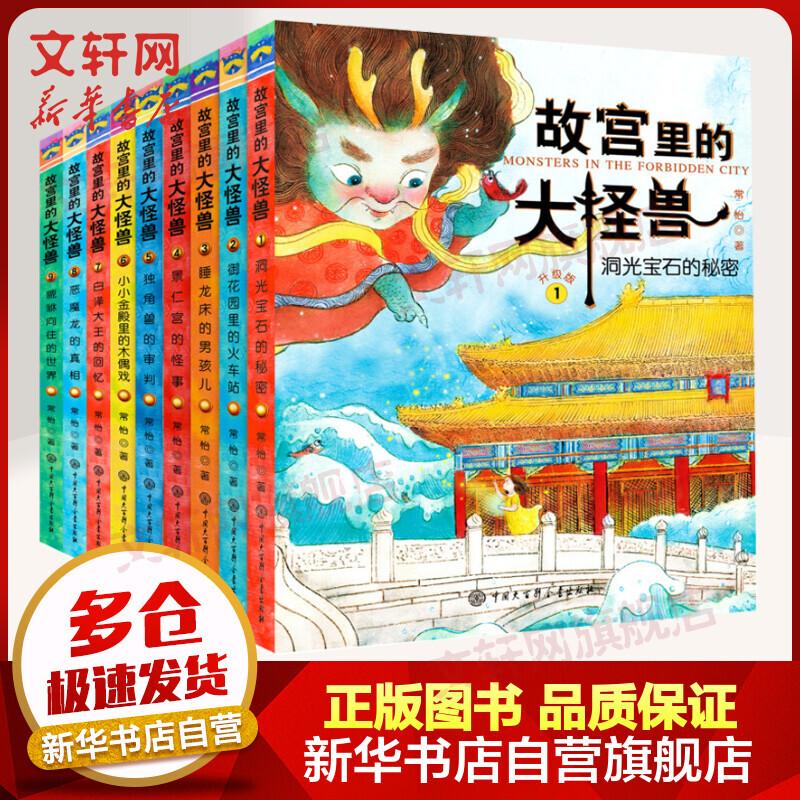 故宫里的大怪兽(9册套装) 中国大百科全书出版社 【文轩正版图书】