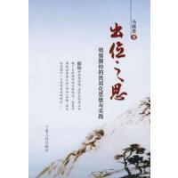 【二手书9成新】出位之思-明儒颜钧的民间化思想与实践 马晓英 宁夏人民出版社 9787227036258