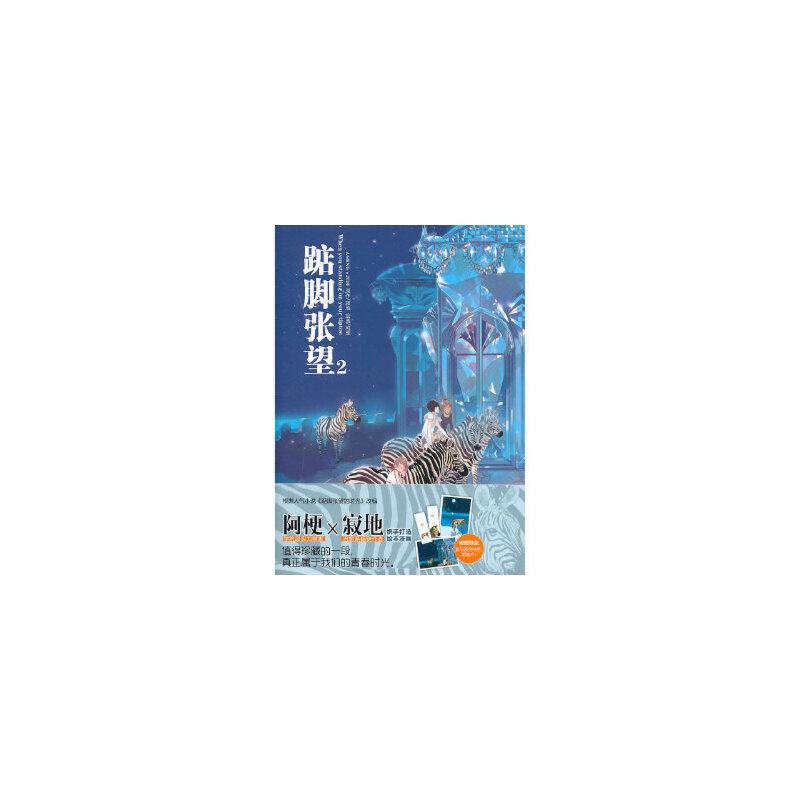 踮脚张望2 寂地 黑龙江美术出版社 正版书籍,下单姬发。好评优惠