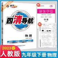 2020版 四清导航九年级下册物理 9年级物理下册 RJ人教版