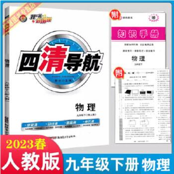2020版 四清导航九年级下册物理 9年级物理下册 RJ人教版 全场满5件免邮 地区性包邮 联系电话18974912797 15874867292