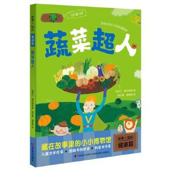 故事+知识·蔬菜超人