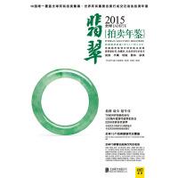 2015全球翡翠拍卖年鉴(仅适用PC阅读)