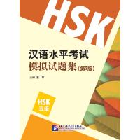 汉语水平考试模拟试题集(第2版)HSK(5级)