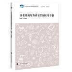 养老机构服务质量控制实用手册