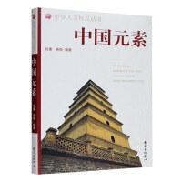 中国元素(16开彩图珍藏版)(中国人文标志丛书)