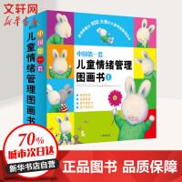 中国靠前套儿童情绪管理图画书1 全四册 情绪管理大师特蕾西・莫洛尼关注儿童心灵健康成长经典1 (新西兰)特蕾西・莫洛尼 文图;萧萍 译