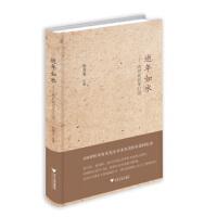 【SK正版】逝年如水--周有光百年口述 名人传记 自传书籍 汉语拼音之父 资中筠、葛剑雄、易中天等众多学界名流鼎力推荐