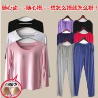 春秋女士带胸垫免文胸纯棉莫代尔长袖睡衣带BAR一体式家居服套装