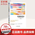 管理的常识:让管理发挥绩效的8个基本概念(修订版)(修订版) 机械工业出版社