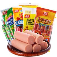 双汇火腿肠王中王/马可波罗/玉米肠/泡面拍档4味1kg 即食香肠零食