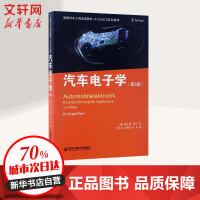汽车电子学(原书第5版) (德)康拉德・赖夫(Konrad Reif) 著;李裕华,马慧敏,李航 译
