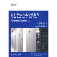 【旧书二手书8成新】思科网络技术学院教程CCNA Exploration:接入WAN (美)瓦尚(