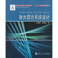 激光雷达系统设计,王春晖,陈德应,哈尔滨工业大学出版社9787560340227