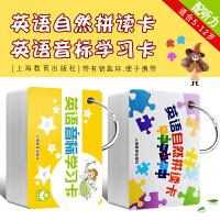 正版英�Z自然拼�x卡 英�Z音��W�卡全套2本 ���H音�擞⒄Z�卧~卡片 上海教育出版社 �和�幼��⒚捎⒄Z卡片教材英�Z卡片英�Z��