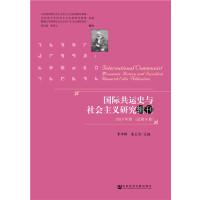 国际共运史与社会主义研究辑刊 2019年卷(总第9卷)