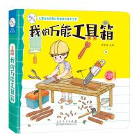 海润阳光-儿童社会启蒙认知体验立体手工书:我的万能工具箱