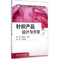 针织产品设计与开发 秦晓,吴益峰 主编