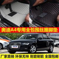 奥迪A4专车专用环保无味防水耐脏易洗超纤皮全包围丝圈汽车脚垫