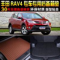 丰田RAV4专车专用尾箱后备箱垫子 改装脚垫配件