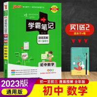 2022版学霸笔记初中数学 全国通用789/七八九年级数学全彩版 初中复习资料工具书