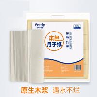 【支持礼品卡】产妇卫生纸巾加长款 入院孕妇月子纸恶露产房用纸 刀纸产后专用品 i9d