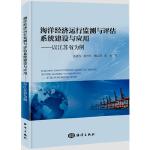 海洋经济运行监测与评估系统建设与应用――以江苏省为例 汤建鸣,谢伟军,顾云娟,张良 海洋出版社